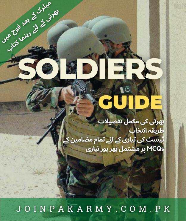 join pak army after matric